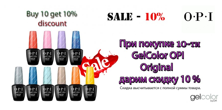 GelColor OPI 10 % sale