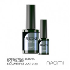 Основа под гель-лак Naomi Silicone UV Base Coat 6ml