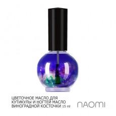 Naomi масло для кутикулы МАСЛО ВИНОГРАДНОЙ КОСТОЧКИ 15ml