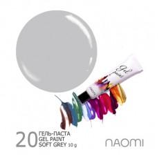Naomi Гель-паста Soft Grey 20