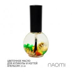 Naomi масло для кутикулы АПЕЛЬСИН 15ml