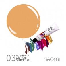 Naomi Гель-паста Sherbet 03