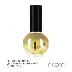 Naomi масло для кутикулы КОКОС 15ml