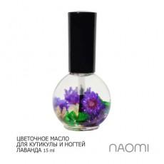 Naomi масло для кутикулы ЛАВАНДА 15ml
