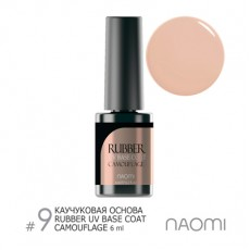 Основа под гель-лак 6 ml Naomi Rubber Comouflage Base Coat 9