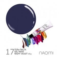 Naomi Гель-паста Night Violet 17