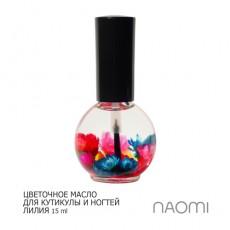 Naomi масло для кутикулы ЛИЛИЯ 15ml