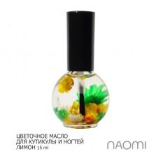 Naomi масло для кутикулы ЛИМОН 15ml
